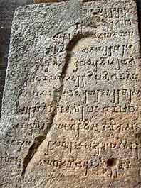 brahmi-script-kanheri-caves.jpg